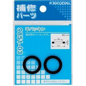 水道材料 カクダイ 平パッキン (2枚入) 9851-16 (43.5×35×3)[新品]|up-b