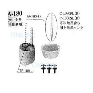 INAX LIXIL・リクシル トイレ 排水弁 フロート弁 A180[新品]|up-b