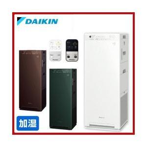 ダイキン工業 DAIKIN ストリーマ搭載 加湿空気清浄機 リモコン付き(空気清浄)25畳まで (加湿)木造8.5畳/プレハブ14畳まで ACK55V-(W/T/G) MCK-55V-(W/T/G)同等品|up-b