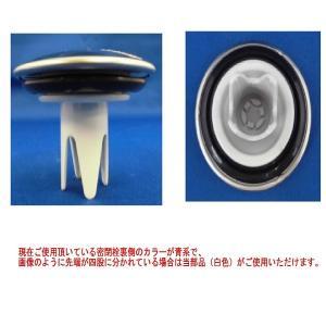 TOTO ミッペイセン(密閉栓) 【AFKA071N2】 部品 浴室 浴槽|up-b