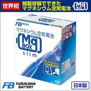 古河電池 (FUS1G) マグネシウム空気電池 MgBOX slim (マグボックス スリム) AMB3-200|up-b