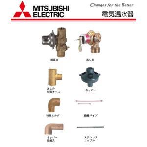 三菱 電気温水器 【BA-T12G】 別売部品(給湯専用タイプ) 標準配管セット|up-b