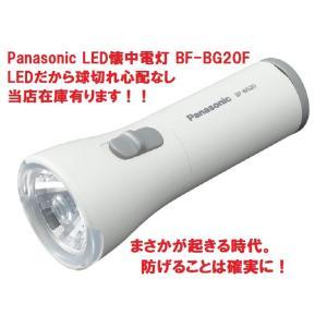 即納 パナソニック Panasonic LED懐中電灯 (単3電池3個用) BF-BG20F up-b