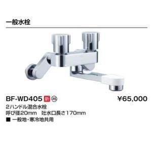 INAX LIXIL・リクシル バス水栓 壁付タイプ 2ハンドル 一般水栓  【BF-WD405】|up-b