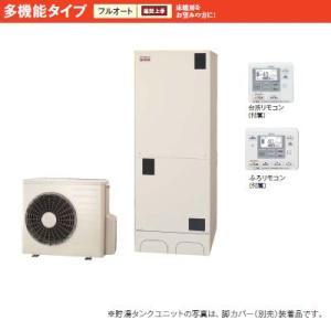 日立 エコキュート 460L多機能タイプ BHP-FP46FULB (台所・ふろリモコン付)[新品]|up-b