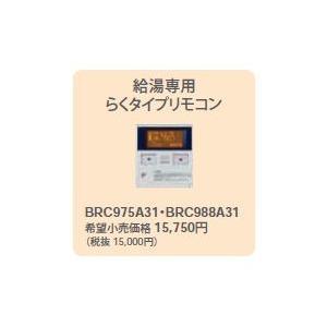 ダイキン エコキュート関連部材 給湯専用らくタイプリモコン給湯専用らくタイプ用 BRC988A31[新品]|up-b