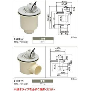 サヌキ SPG 洗濯機パン用 排水トラップ BT-T(縦排水)またはBT-Y(横排水) BTT/BT...