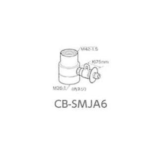 パナソニック 食器洗い乾燥機用分岐水栓 CB-SMJA6 モーエン・ジャパン社用 CBSMJA6 [新品]