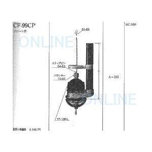 INAX LIXIL・リクシル トイレ 排水弁 フロート弁 CF99CP[新品]|up-b