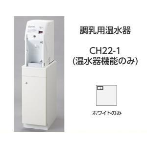 CH22-1 シンク併設用・単独タイプ 調乳用温水器 CH22-1 (温水器機能のみ)  コンビウィズ株式会社[新品]|up-b