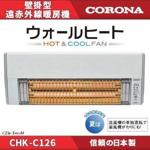 コロナ CORONA 壁掛型遠赤外線暖房機 ウォールヒート CHK-C126A 脱衣所・洗面所・玄関・トイレの暖房 ヒートショック予防 夏場は扇風機代わりにも|up-b