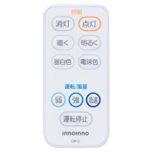 富士工業 クーキレイ リモコン CR-2 DRL・FUL用 innoinno「イーノ・イーノ」 CR2[新品]納期2週前後|up-b