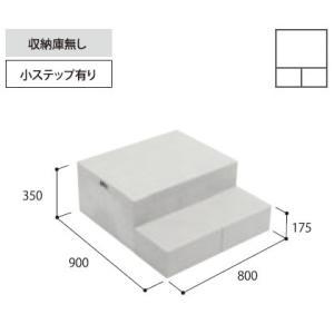 城東テクノ ハウスステップ Rタイプ CUB-8060W-3 小ステップあり 収納庫なし [新品]|up-b