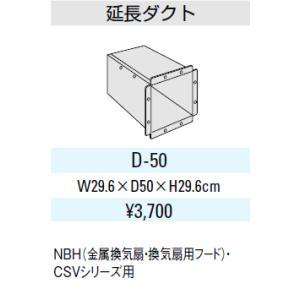 サンウエーブ レンジフード別売用品 延長ダクト D-50 D50 排気用品 sunwave[新品] up-b