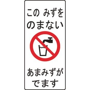 三栄水栓[SANEI] 飲用不可シール【ECXH240-2C2-ZA】[新品]|up-b
