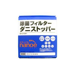 パナソニック 除菌フィルター EH3110F1 [新品]|up-b