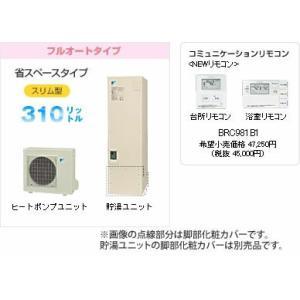 ダイキン エコキュート フルオート スリム型 310L EQ31KFCV コミュニケーションリモコンセット BRC981B1[新品]|up-b