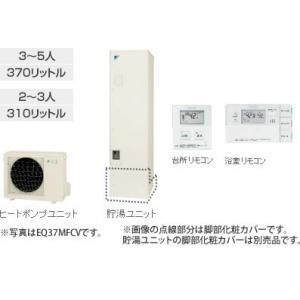 ダイキン エコキュート フルオート スリム型 310L EQ31MFCV コミュニケーションリモコンセット BRC981D1[新品]|up-b