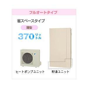 ダイキン エコキュートEQ37KFTV フルオート/370リットル/薄型 リモコン付[新品] up-b