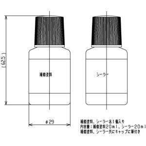 TOTO アクセサリー 補修塗料(フリースタイル手すり用) EW99006R 補修塗料(1色 20mL):1本 シーラー(20mL):1本[新品]|up-b