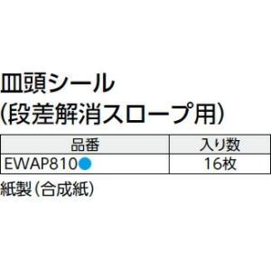 TOTO アクセサリー 段差解消スロープ用皿頭シール EWAP810 紙製(合成紙) 16枚[新品]|up-b