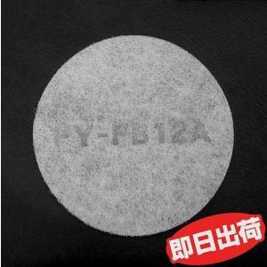 即納 ゆうパケット対応可 パナソニック Panasonic 換気扇 換気扇部材 FY-FB12A FYFB12A 交換用フィルター[新品]|up-b