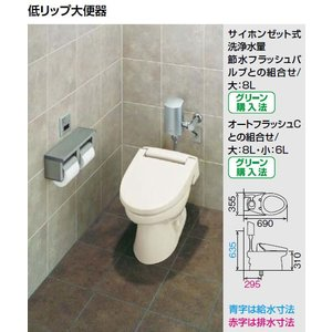 INAX LIXIL・リクシル 施設用設備機器 低リップ大便器 GC-P145S 小学校トイレ[新品]|up-b
