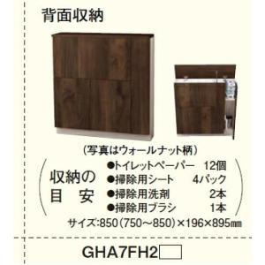 パナソニック トイレ アクセサリー 収納 背面収納 【GHA7FH2】タイプA[新品]|up-b