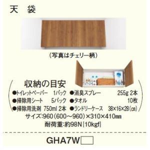 パナソニック トイレ アクセサリー 収納 天袋 【GHA7W】タイプB[新品]|up-b