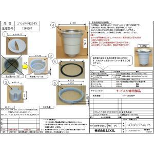 サンウエーブ キッチン用品 (シンク用) GS-PX ゴミ収納器 椀型トラップ GSPX sunwave/サンウェーブ [新品] up-b