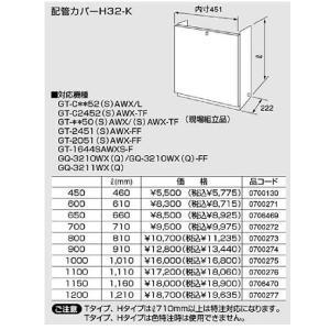 ノーリツ配管カバー 【H32-K450】|up-b