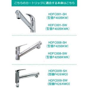 即納 ウッドワン カートリッジ(スパウトイン水栓一体型3本入りセット) HDF9008 キッチン・洗面化粧台>浄水器カートリッジ|up-b|04