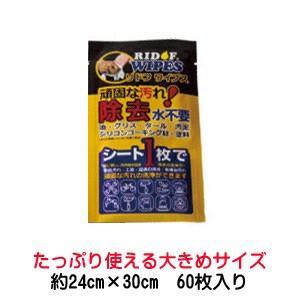RIDOF WIPES(リドフ ワイプス)1枚入りBOXセット【J601】携帯に便利な1枚入×60袋 汚れ落としシート|up-b