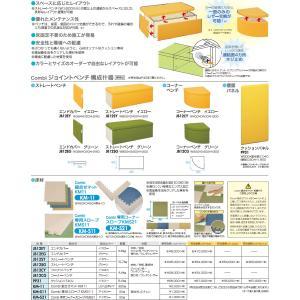 【JB12EY】 Combi ジョイントベンチ エンドカバー 幼児用遊び場 コンビウィズ株式会社 up-b 04