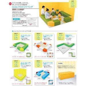 【JB12SY】 Combi ジョイントベンチ ストレートベンチ 幼児用遊び場 コンビウィズ株式会社|up-b|03