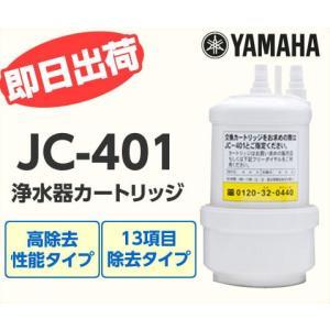 即納 トクラス YAMAHA 浄水器カートリッジ 【JC-401】 高除去性能+鉛除去タイプ 【HLS_DU】|up-b