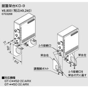 ノーリツ 【KD-9】 据置架台|up-b