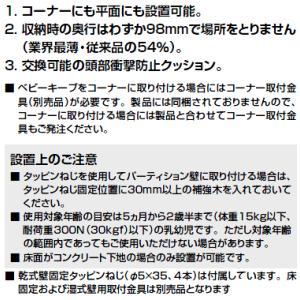 INAX LIXIL・リクシル アクセサリー ベビーキープ KFA-12[新品]|up-b|02