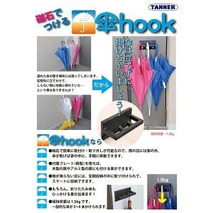 シンプルでおしゃれな傘立て 磁石で付ける 傘hook KH100 黒|up-b