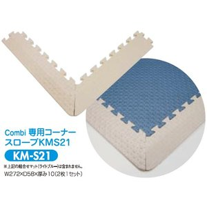 【KM-S21】 Combi 専用コーナースロープKMS21 幼児用遊び場 コンビウィズ株式会社|up-b