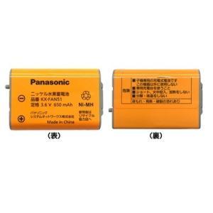 ※コードレス子機用電池パックは1個入りですが、表と裏の画像を使用しています。  ●メーカー:パナソニ...
