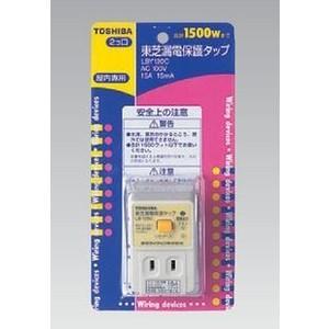 東芝ライテック 漏電保護タップ 住宅電気設備 LBY-120C|up-b