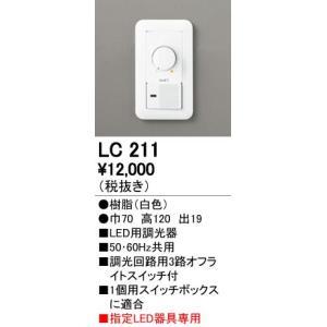 オーデリック 店舗・施設用 ダウンライト 【LC 211】 LC211|up-b