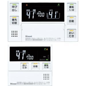 リンナイ 浴室リモコンBC-220Vと台所リモコンMC-220VのセットMBC-220V ガス給湯器 インターホン機能なしタイプ[新品]|up-b