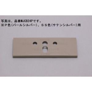 パナソニック Panasonic【MJCB24F】丁番カバーF色 パーツショップ[新品]|up-b