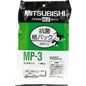 三菱 紙パックフィルター(5枚入り) MP-3 クリーナー部品 [新品] up-b