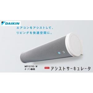 ダイキン工業 DAIKIN アシストサーキュレータ MPF07VS-W|up-b