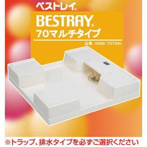 シナネン[SINANEN] 洗濯機防水パン MSB-7070W ベストレイ MSB-7070W-Y(横引トラップ)/MSB-7070W-T(縦引トラップ) MSB7070W [新品]|up-b