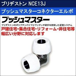 ブリヂストン プッシュマスターコネクターエルボ NCE13J 10個入 [新品] up-b