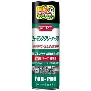 呉工業 KURE フォーミングクリーナープロ 420ml 品番:No.1434|up-b